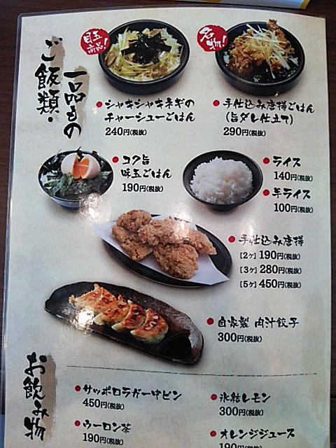 濃厚豚骨つけ麺&油そば麺屋奥村の千葉店