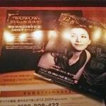 ビルボード東京での華原朋美さんのライブに行ってきたよ