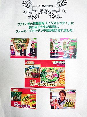 ファーマーズキッチン千葉 ノンストップ