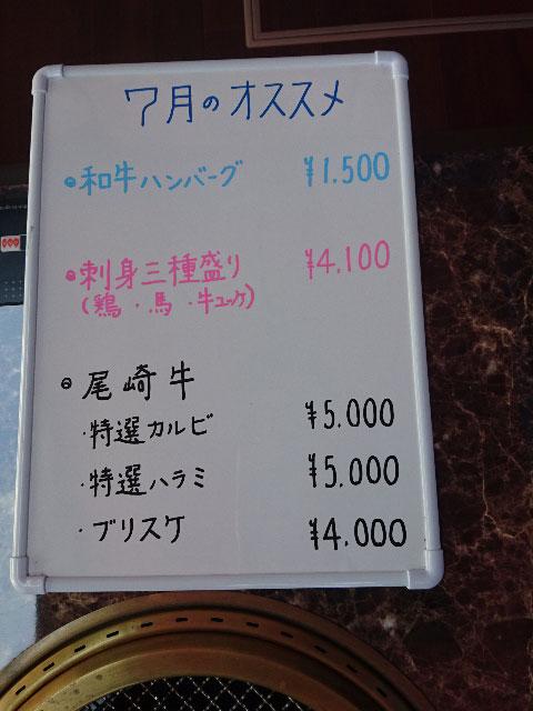 ケーズハーバー焼肉玖苑メニュー