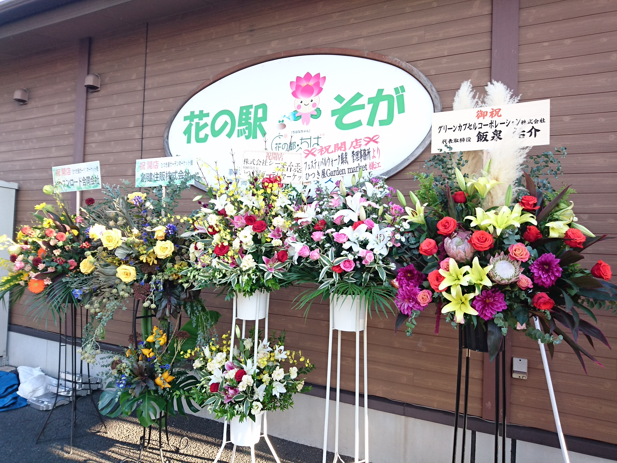 ひつき屋ガーデンマーケット