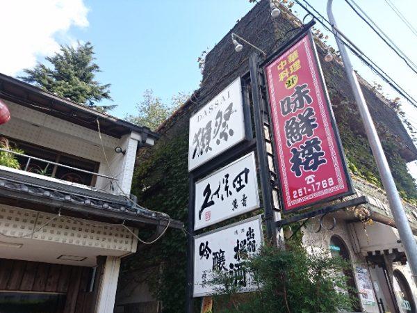 中華料理 味鮮楼