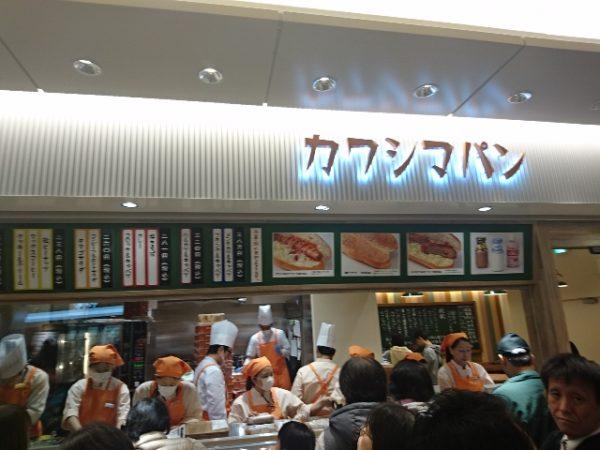 千葉駅 カワシマパン