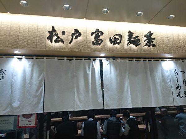 千葉駅の駅ナカ松戸富田麺業