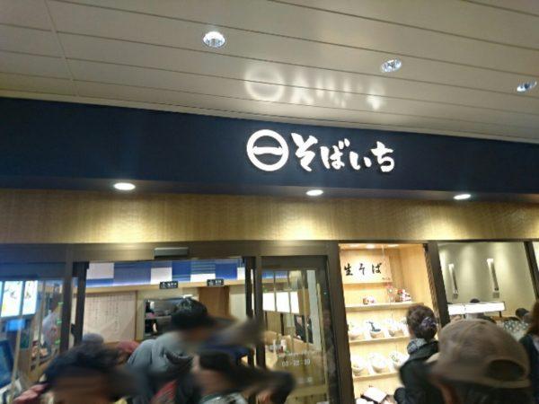 千葉駅ナカ そばいち