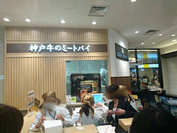 神戸牛ミートパイ