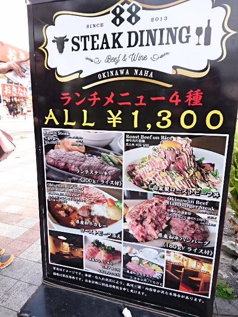 ステーキダイニング88 国際通り店