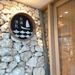 糸満市の人気オススメ居酒屋 糸満漁民食堂に子連れで行ってきた!
