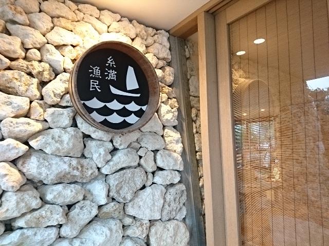 糸満漁民食堂