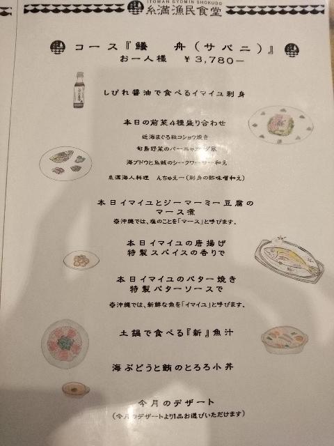 糸満市漁民食堂メニュー