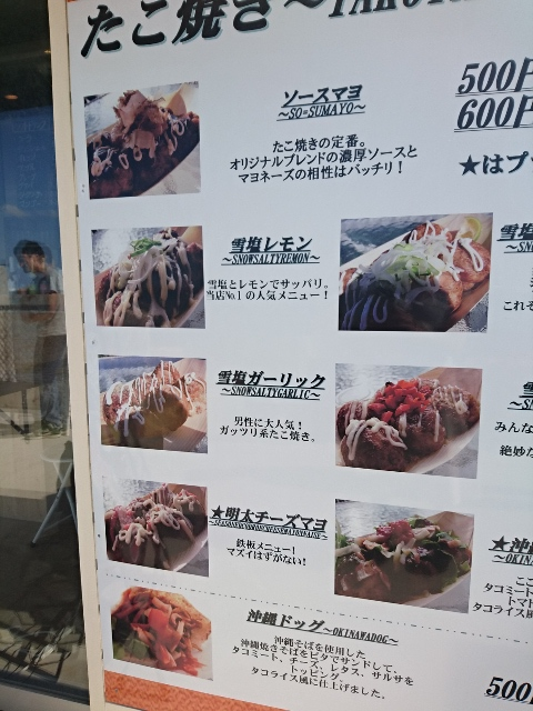 沖縄たこ焼き粉もんドッカンバズーカ