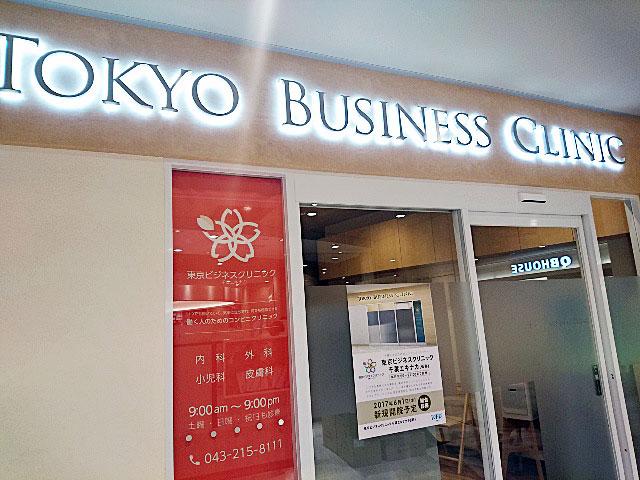 東京ビジネスクリニック千葉エキナカ