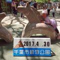 千葉市動物公園ゴールデンウィーク